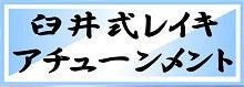 臼井式レイキ