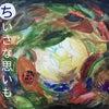 ちいさな思いも大切~ぽかぽかカード「ち」~[大阪堺市 整体 腰痛 免疫力]の画像