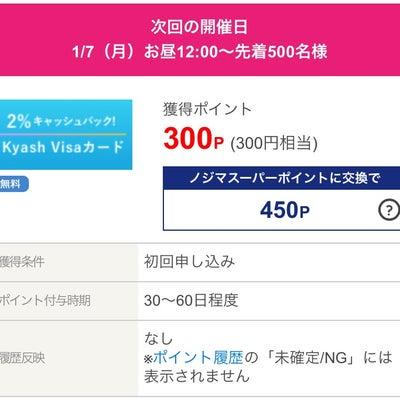 先着‼︎お得すぎるプリペイドカードの発行で300円❤︎の記事に添付されている画像