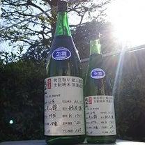 太平山別誂無圧採り数量限定入荷!!の記事に添付されている画像