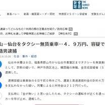 2019/1/6 詐欺容疑で逮捕 ニュースソース:産経ニュースの記事に添付されている画像