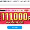 DMM Bitcoinのキャンペーンが熱い 10万円貰いにいきます!の画像