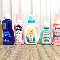 肌と衣類に1番優しい衣類洗剤はどれ?いろいろな【おしゃれ着洗剤】を比較してみたの記事に添付されている画像