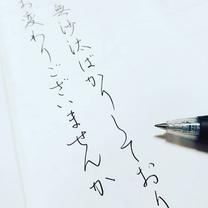 春からペン字をはじめましょう♪の記事に添付されている画像