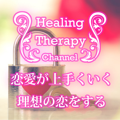 【回復の音楽】健康になる・免疫力と自然治癒力を高める【リラクゼーションBGM】の記事に添付されている画像
