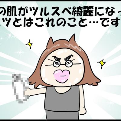 【ダイエット171日目】肌がつるっつるになる私のオススメアイテムはコレ!の記事に添付されている画像