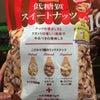 ラカントナッツを発見しました!の画像