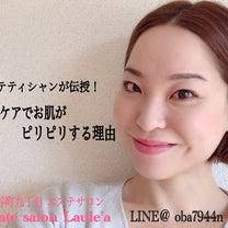 スキンケアでお肌がピリピリする理由をエステティシャンが伝授! 大阪エステ HANの記事に添付されている画像