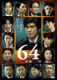 64-ロクヨン-後編('16)