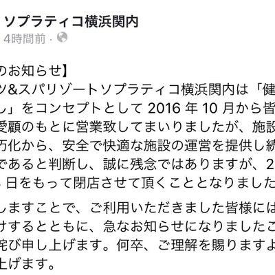 ソプラティコ横浜関内 閉館…の記事に添付されている画像