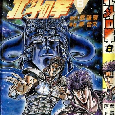 改訂版きよの漫画考察日記2280 北斗の拳第8巻の記事に添付されている画像