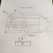 木工屋ワークショップのお知らせの記事に添付されている画像