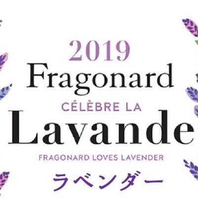 【抽選会】Lavandeラベンダーのオードトワレ&ソープ、折り畳み傘をプレゼントの記事に添付されている画像