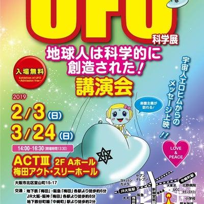 【大阪】2月3日・3月24日 UFO科学展&「地球人は科学的に創造された」講演会の記事に添付されている画像