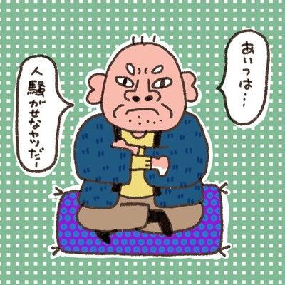 父トラ蔵、昭和とともに在るの記事に添付されている画像