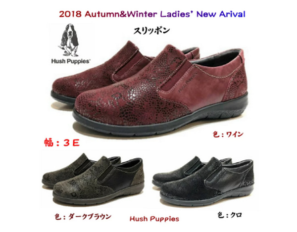hush puppies new collection 2018