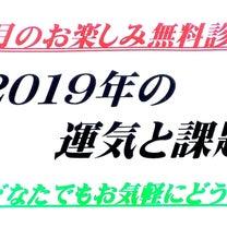 鎌倉限定・お楽しみ無料診断(*^-^*)☆の記事に添付されている画像