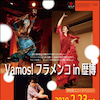 ご案内 【Vamos!フラメンコ in 歴博】の画像