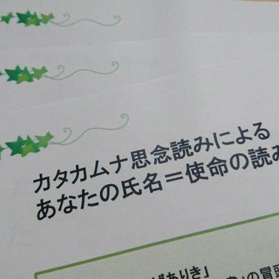 やっぱりって納得しました☆カタカムナ思念読みによる「私のトリセツ」12月分☆ご感の記事に添付されている画像