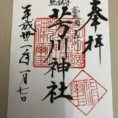 みつけた〜!! 芳川神社の記事に添付されている画像