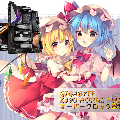 GIGABYTE Z390 AORUS MASTER オーバークロック設定方法との記事に添付されている画像