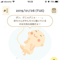 23W0D 妊婦、風邪を引くの記事に添付されている画像