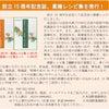 日本国際薬膳師会設立15周年記念誌に論文を書きました!!!の画像