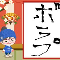 ☆ピグで書道 φ(. . )☆の記事に添付されている画像