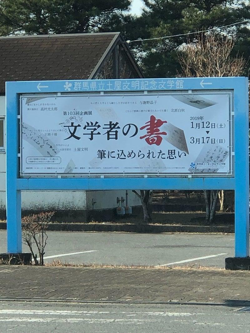 土屋 文明 記念 文学 館
