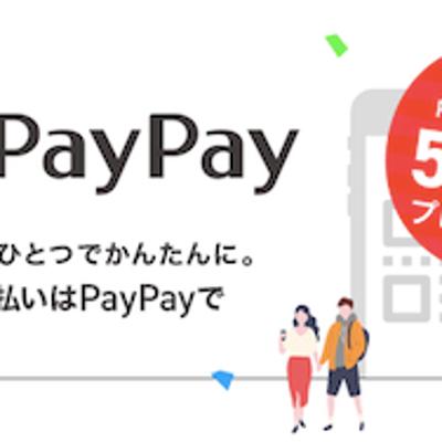 PayPay導入しました!!の記事に添付されている画像