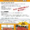 FCジョイフットスタッフ募集!!!の画像