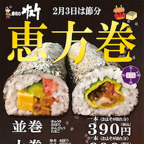 【予約受付中】平成最後の恵方巻!! 今年の恵方は東北東の記事に添付されている画像