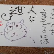 kakoの心の言葉、☆甘えてみよう☆筆文字1000日修行/641の記事に添付されている画像