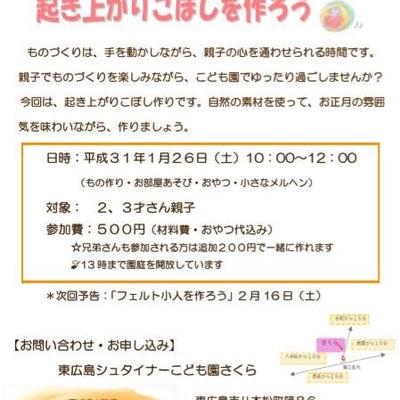【東広島イベント情報】東広島シュタイナーこども園さくらさまよりお知らせですの記事に添付されている画像