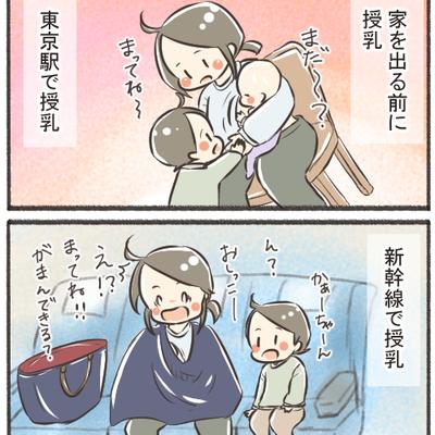 2人育児初ワンオペ帰省の記事に添付されている画像
