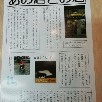 【異業種コラボプロジェクト(vol.6)】<長吉六反新聞 by NPO法人いちいの記事に添付されている画像