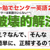 【10日であがる】ノー勉でセンター英語160点【第2弾】の画像