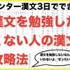 【3日間完成】漢文を勉強していない人のための漢文攻略法【センター試験】の画像