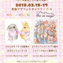 ※3/9追記【イベントお知らせ】2019.03.15-17 はるいろマーチ@東京の記事に添付されている画像