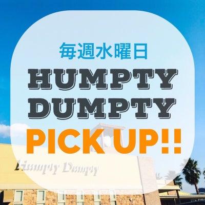 ハンプティーダンプティー PICK UP!!の記事に添付されている画像