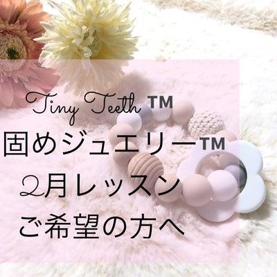 【2月生徒様募集】Tiny Teeth™️歯固めジュエリー™️認定講座 @東京 の記事に添付されている画像