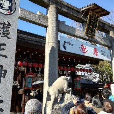 初詣は京都へ 2日目の記事に添付されている画像