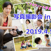【広島市】4月5日(金)・6日(土)に広島市で出張撮影いたします!【撮影会】の記事に添付されている画像