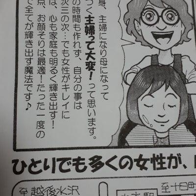 『女性のお顔そり』デビューの記事に添付されている画像