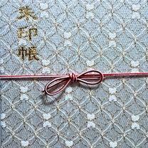 【京都】北野天満宮でいただいた西陣織レースの【新春限定御朱印帳】&【限定御朱印】の記事に添付されている画像