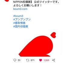 『BOUM ! BOUM ! BOUM ! 香取慎吾NIPPON初個展』の記事に添付されている画像