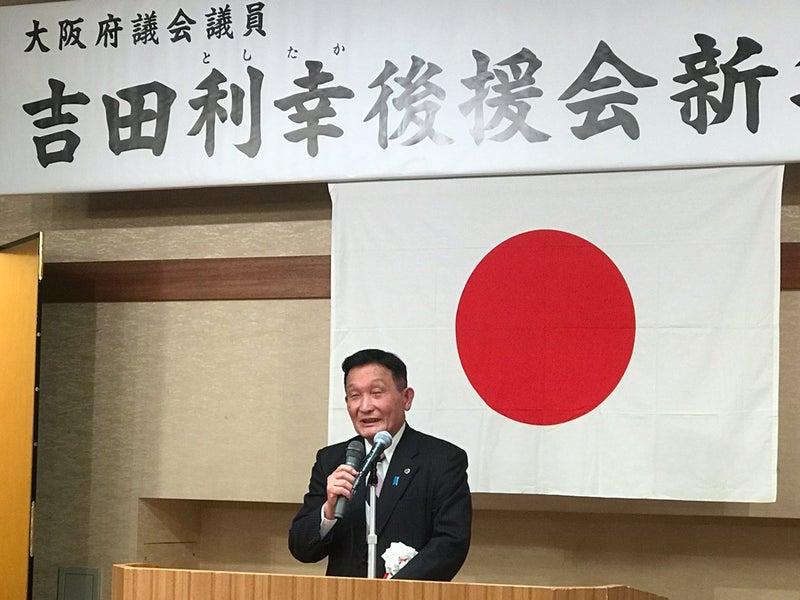 吉田利幸後援会新年互礼会!