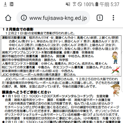 小西憧弥君が通っている神奈川県藤沢市立滝の沢中学校の情報の写真の記事に添付されている画像