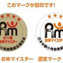 おはようございます。川越の米屋 小江戸市場カネヒロは五ツ星お米マイスターのいるおの記事に添付されている画像