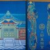 上野東照宮の御朱印帳の画像